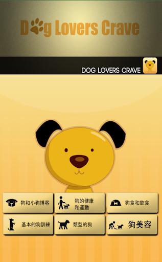 玩免費遊戲APP|下載小狗狗和大狗训练 app不用錢|硬是要APP