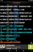 Screenshot of PTT~NOW!