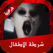 Game شرطة الاطفال المرعبة APK for Windows Phone