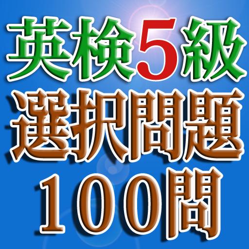 英検5級 選択問題集100問 絶対合格! 教育 App LOGO-硬是要APP