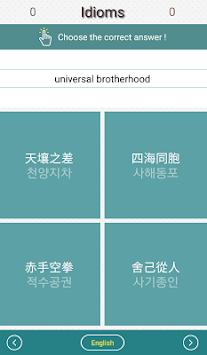 Hangul Shiritori apk screenshot
