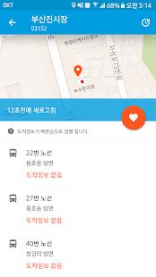 부산버스 - 도착정보 실시간 안내 - náhled