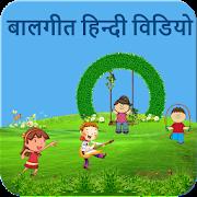 Rhymes Hindi Videos Offline