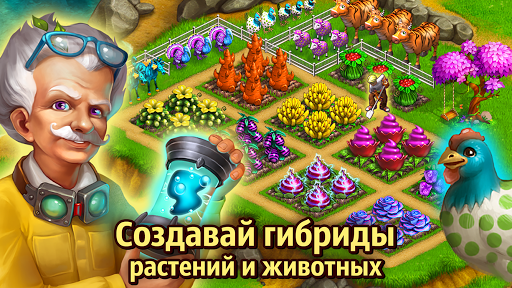 Нано-ферма  captures d'écran 2