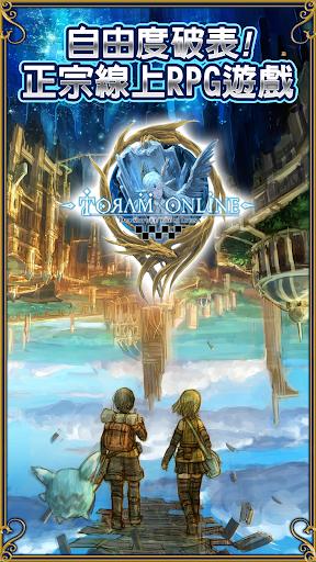 托蘭異世錄 -Toram Online RPG-