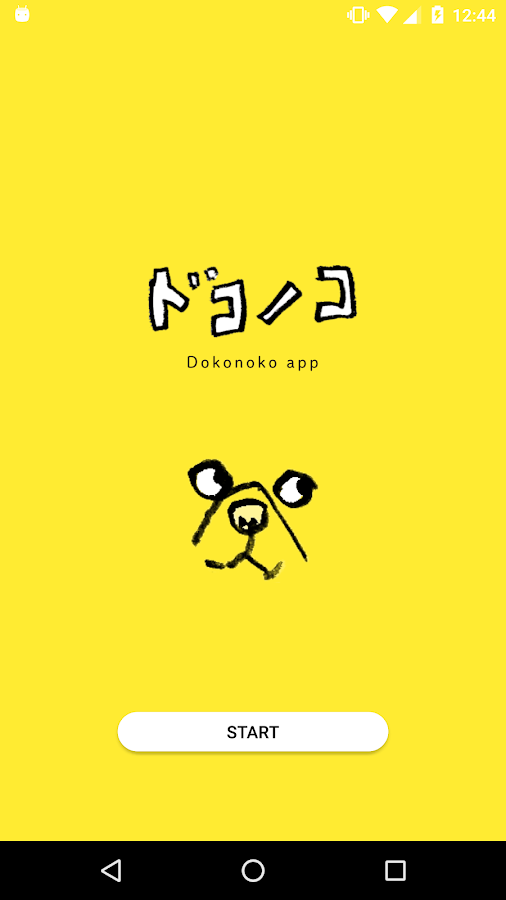Dokonoko- screenshot