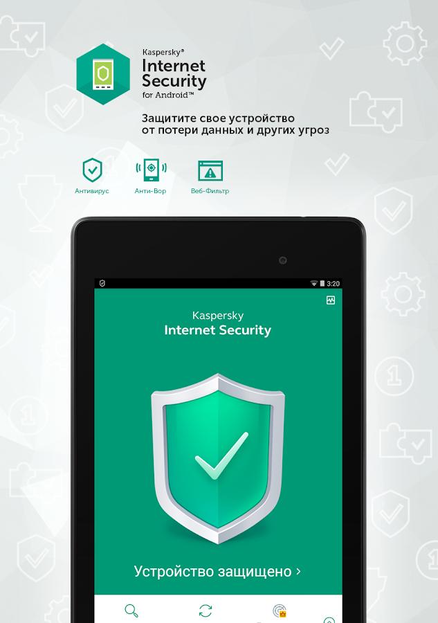 Kaspersky Internet Security 2 15 выдает сообщение