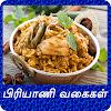Biryani Recipes Tips in Tamil / பிரியாணி வகைகள் APK