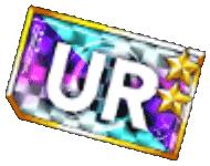 URチケット