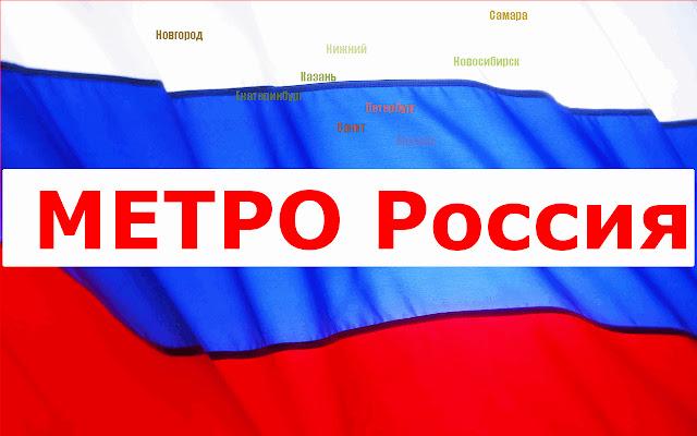 Метро Россия