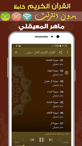 Maher Mueaqly Quran Full MP3 Offline 2.0 screenshots 2
