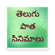 Download Telugu Old Movies For PC Windows and Mac