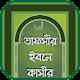 তাফসীর ইবনে কাসীর সম্পূর্ণ খন্ড - Tafsir ibn Qasir Download for PC Windows 10/8/7
