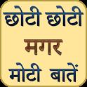 Chhoti Magar Moti Baate icon