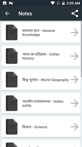 Hindi GK 2019 , All Exam GK 1.4 screenshots 2