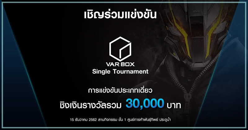 VAR BOX Single Tournament Season 1 การแข่งขันเกม VR มิติใหม่ของ e-Sports