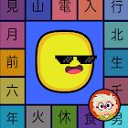 Japanese Kanji Mnemonics icon