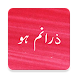 Zara Nam Ho by Qasim Ali Shah in Urdu