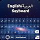 لوحة المفاتيح العربية ٢٠١٩ -Arabic Keyboard 2019 apk