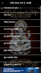 Ganesh Vandana (Songs, Bhajans) in Marathi & Hindi - náhled