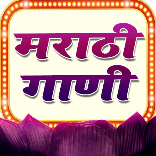 मराठी गाणी - New Marathi Songs - Apps on Google Play
