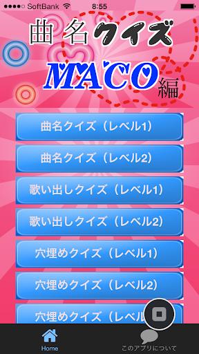 曲名クイズMACO編 ~歌詞の歌い出しが学べる無料アプリ~