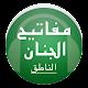 مفاتيح الجنان الناطق Download for PC MAC