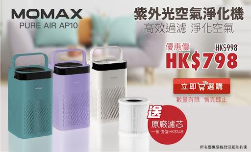Momax紫外光空氣淨化機_760_460.jpg