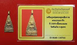 เหรียญชินราชหล่อ หูปลิง ปี 2489 ท่านเจ้าคุณธรรมจารีย์ วัดขันเงิน อ.หลังสวน จ.ชุมพร ดีครบทุกด้าน ไม่ว่าจะเป็นเรื่องเมตตามหานิยม หรืออยู่ยง คงกระพัน