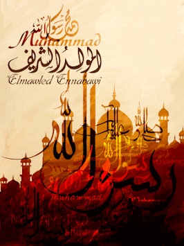 Download milad un nabi greeting cards apk latest version app for milad un nabi greeting cards poster m4hsunfo