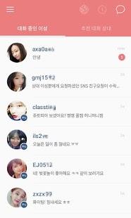 세이큐피드 - 채팅, 친구찾기 - náhled