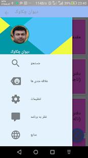 دیوان چکاوک (1) screenshot