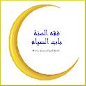 الصيام icon