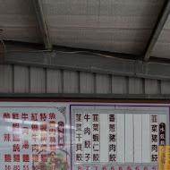 【高雄】青島餃子館