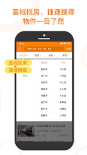 App 591房屋交易 - 租屋、中古屋、新建案 APK for Windows Phone