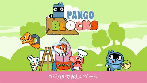 パンゴブロック
