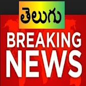 Popular Telugu News Paper app