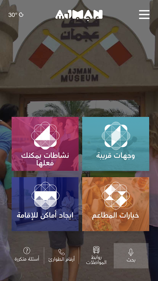 Visit Ajman- screenshot