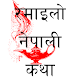 Ramailo Nepali Katha (रमाइलो नेपाली कथा) APK
