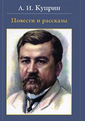 А.И.Куприн Собрание сочинений