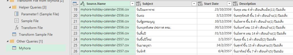 บทที่ 18 : การดึงข้อมูลจากทุก File ที่ต้องการใน Folder 11