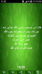 حكم و مسجات اسلامية screenshot 4