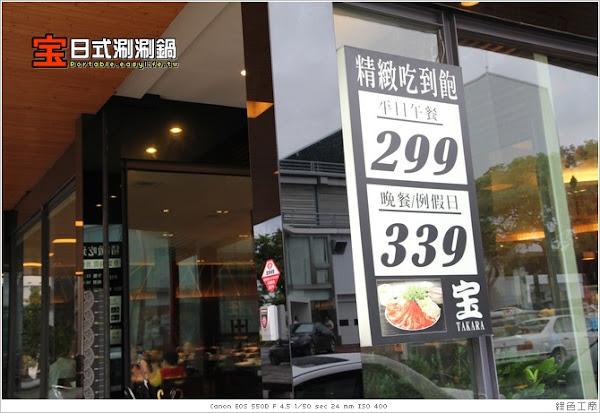 【台南】寶。日式涮涮鍋!品質好又吃到飽!