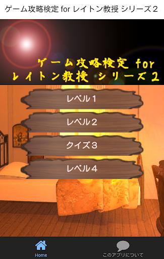 ゲーム攻略検定 for レイトン教授 シリーズ2