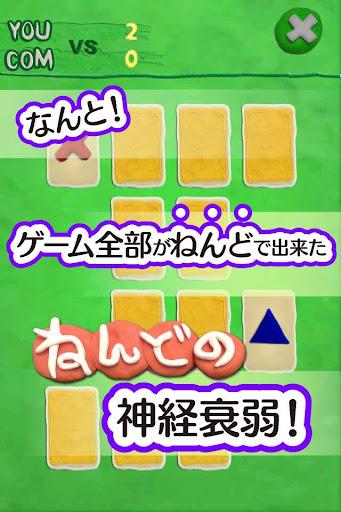 ねんどの神経衰弱 - 定番トランプゲーム!