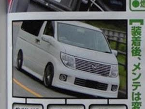 エルグランド  E51 ハイウェイスター 350ブラックレザーナビエディションのカスタム事例画像 だんぼさんの2020年08月04日21:07の投稿
