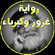 رواية  غرور وكبرياء كامله (app)