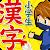 小学生手書き漢字ドリル1006 - はんぷく学習シリーズ file APK Free for PC, smart TV Download