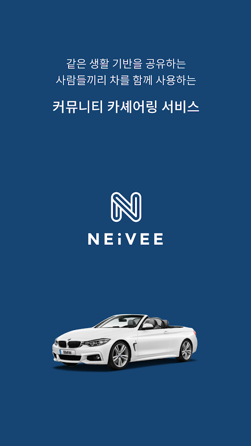 Neivee – Community Carsharing- screenshot