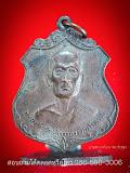 เหรียญพระครูประจักษ์กิจวาทร (ขีต เจ้าอาวาส) งานยกช่อฟ้าศาลาการเปรียญ วัดลาดปลาเค้า ๒๕๒๑